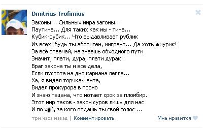 Напутственные слова Дмитрия Трофимова