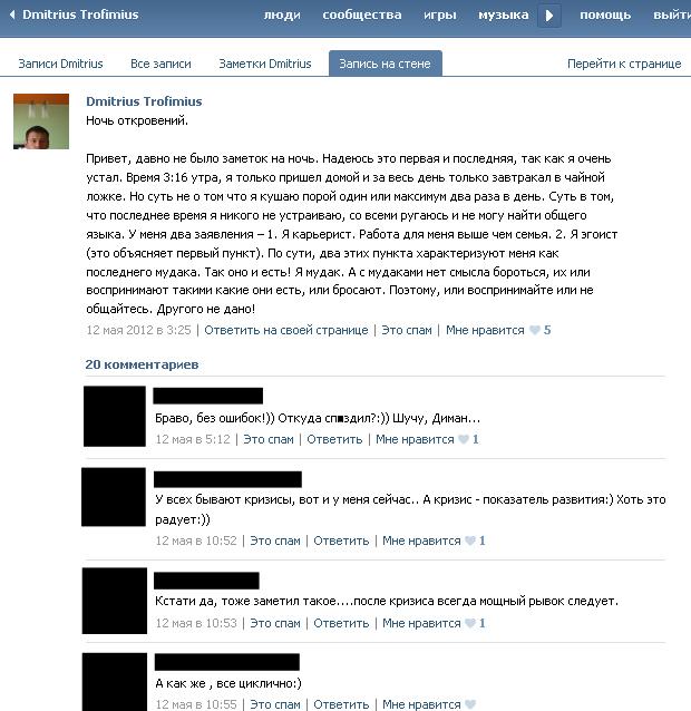 Дмитрий Трофимоф: «Я последний м*дак»